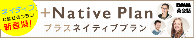 naitive_plan