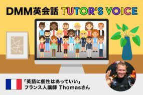 tutor's voice_Thomas