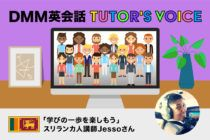 Tutor's voice_Jessoさん